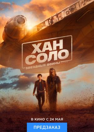 Хан Соло: Звёздные Войны. Истории (Предзаказ)
