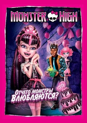 Monster High: Отчего монстры влюбляются?