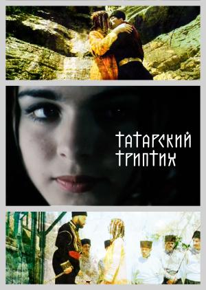 Татарский триптих