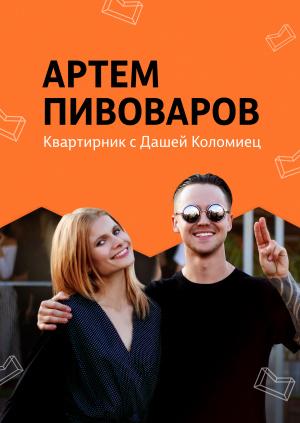 Квартирник с Дашей + Артем Пивоваров