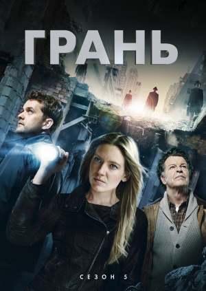 Грань (Сезон 5)