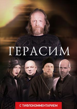 Герасим (версия с тифлокомментарием)