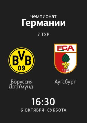 7 тур: Боруссия Дортмунд - Аугсбург 0:1 Alfred Finnbogason