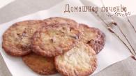 Домашнее печенье за 15 минут