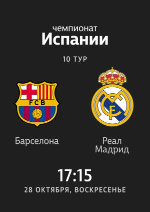 10 тур: Барселона - Реал Мадрид 5:1. Обзор матча