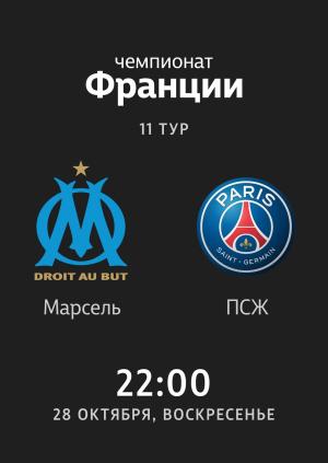 11 тур: Марсель - ПСЖ 0:2 Julian Draxler