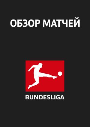 12 тур: Боруссия Менхенгладбах - Ганновер 4:1. Обзор матча