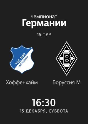 15 тур: Хоффенхайм - Боруссия Мёнхенгладбах 0:0. Обзор матча