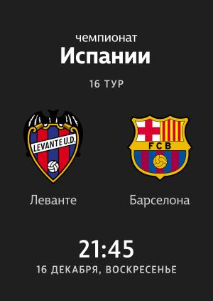 16 тур: Леванте - Барселона 0:5. Обзор матча.