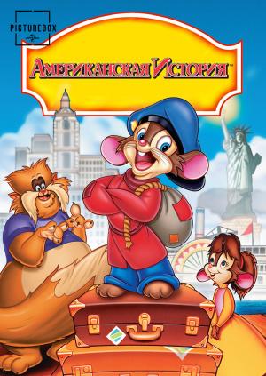 Американская история
