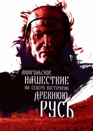 Монгольское нашествие на Северо-Восточную Древнюю Русь