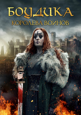 Боудика - королева воинов