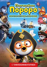 Пингвинёнок Пороро: Пираты острова сокровищ (с тифлокомментарием)