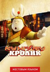 Кунг-фу Кролик (жестовым языком)