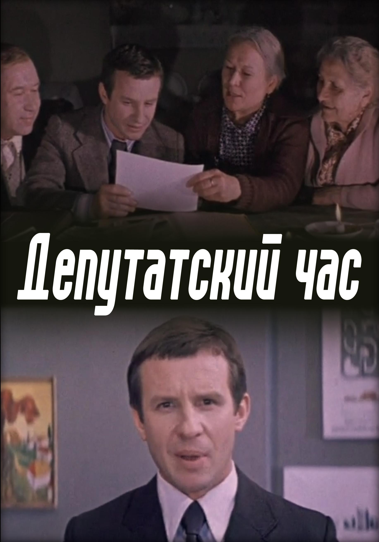 Депутатский час