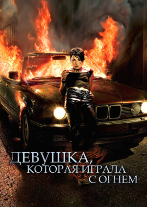 Девушка, которая играла с огнем