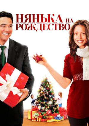 Нянька на Різдво