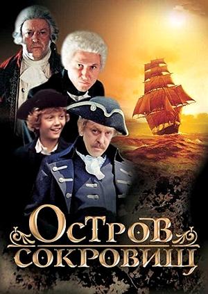 Фильм Остров сокровищ смотреть онлайн бесплатно все серии ...