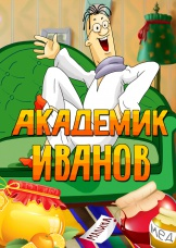 Академик Иванов