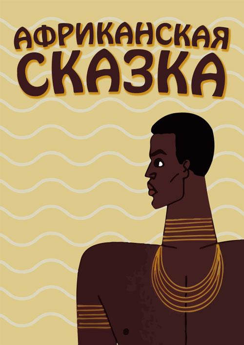 Африканская сказка