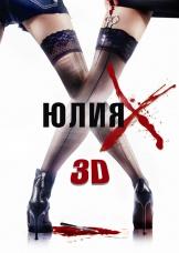 Юлия Икс 3D