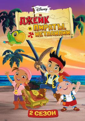 Джейк и пираты Нетландии (2 сезон)