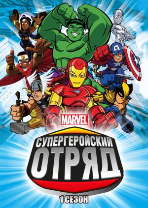 Отряд супергероев (1 сезон)
