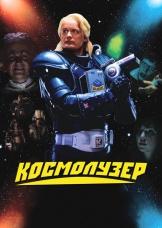 Космолузер