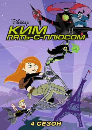 Ким Пять-с-плюсом (4 сезон)