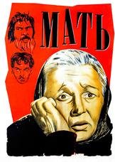 Мать (1956)