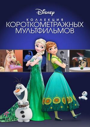 Коллекция короткометражных мультфильмов Disney