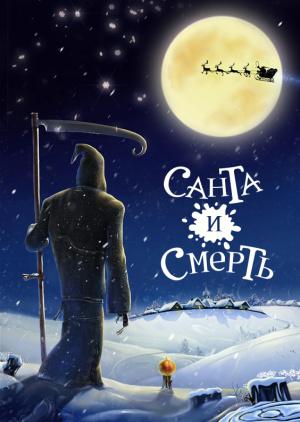 Санта и Смерть