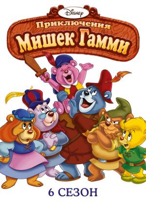 Приключения мишек Гамми (6 сезон)