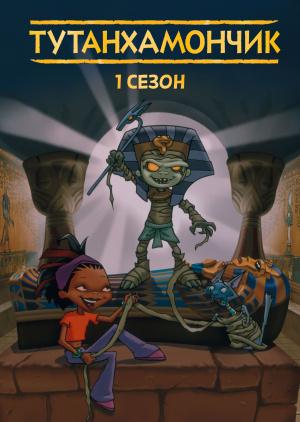 Тутанхамончик (1 сезон)