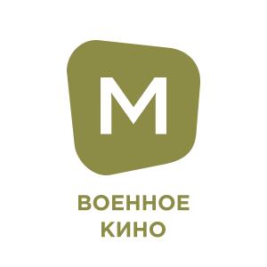 [M] ВОЕННОЕ КИНО