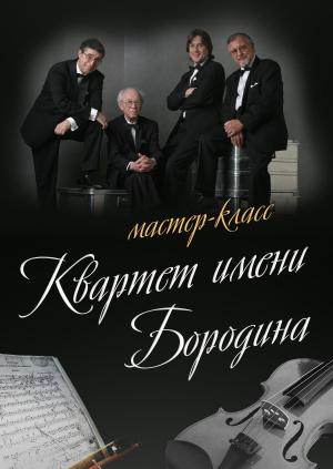Квартет имени Бородина. Мастер-класс