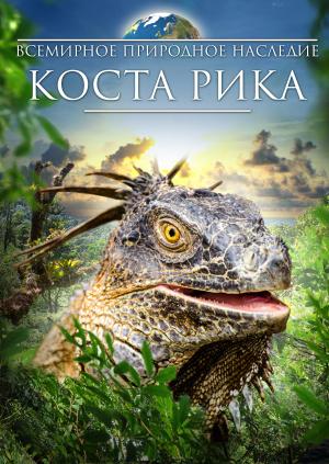 Всемирное природное наследие: Коста Рика