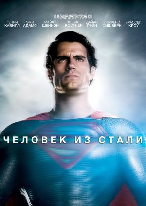Человек из стали
