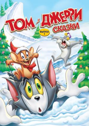 Том и Джерри: Сказки, выпуск 1
