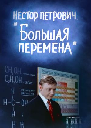 Нестор Петрович. Большая перемена