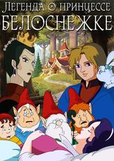 Легенда о принцессе Белоснежке