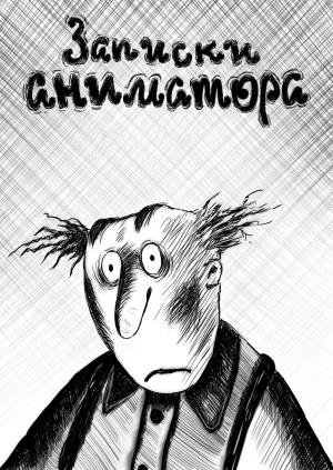 Записки аниматора