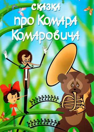 Сказка про Комара Комаровича