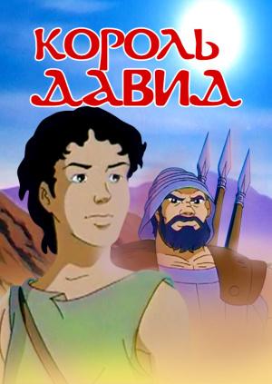 Король Давид