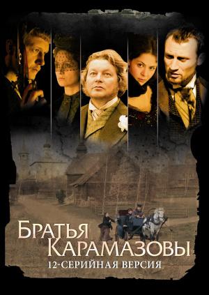 Братья Карамазовы (двенадцать серий)