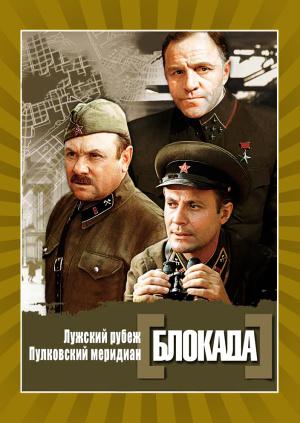 Блокада: Фільм 1: Лузький рубіж, Пулковський меридіан