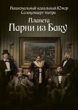 Национальный идеальный Юмор, Солоконцерт театра Планета Парни из Баку