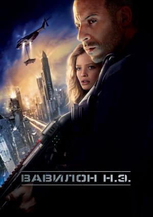 Вавилон Н.Э.