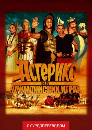 Астерикс на Олимпийских играх (Сурдоперевод)