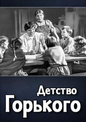 Детство Горького